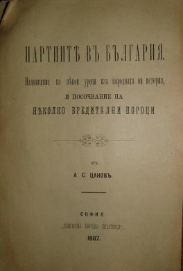 Цанов - партиите в България