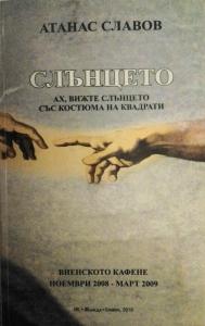 Славов-Слънцето