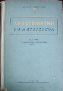 Literature_eduacation_1955-2