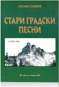 Атанас Славов – Стари градски песни