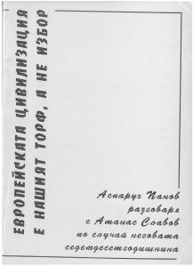 Разговор с Атанас Славов